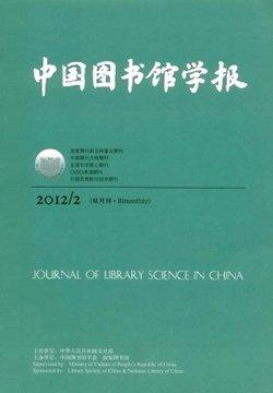 基本信息 中文名称 中国图书馆学报