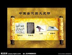 中国四大发明