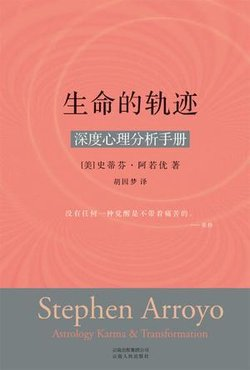 stephen arroyo astrology psychology and the four elements pdf