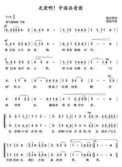 国歌吉他谱简单版