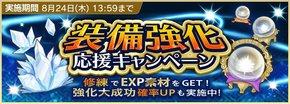 装備強化応援キャンペーン8月20日版.jpg