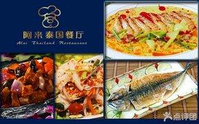 阿来泰国餐厅_玛利亚·阿来莫_阿来受聘杭州文艺顾问