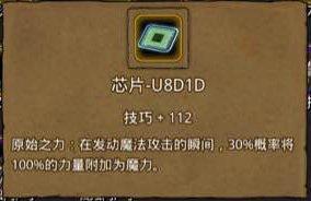 芯片-U8D1D