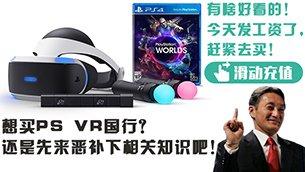 想买PS VR国行?还是先来恶补下相关知识吧.jpg