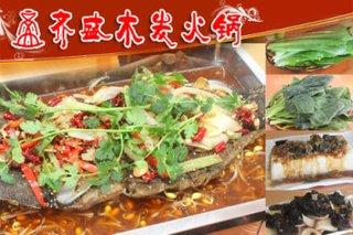 齐盛套餐火锅四人烤鱼食谱【4.3折】_泰安木炭美食三天剖腹产后图片