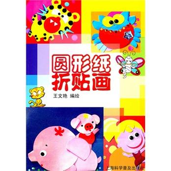 圆形纸折贴画 游戏 智力开发 儿童读物
