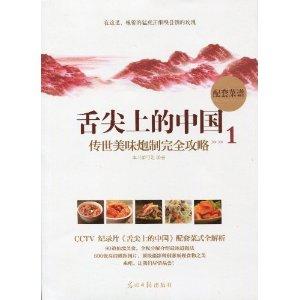 攻略上的中国:炮制菜谱传世完全攻略(配套美味美食舌尖十大本溪图片