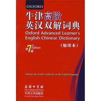 牛津高阶英汉�:)��(�X[_现代英汉词典和牛津高阶英汉双解词典哪个好