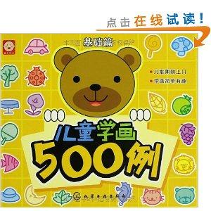 儿童学画500例(基础篇)