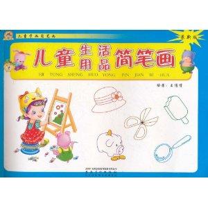 生活中用水的简笔画 儿童节约用水简笔画