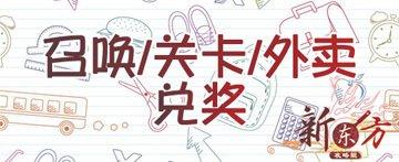 召唤-关卡-外卖兑奖.jpg