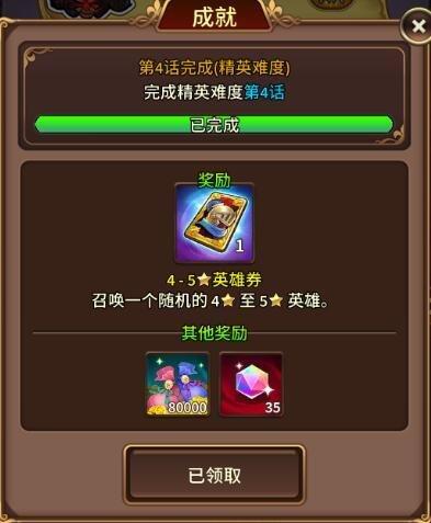 第四话完成奖励(精英).jpg
