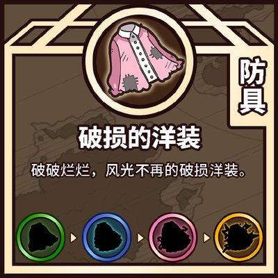 8月9日更新传说装备2.jpg