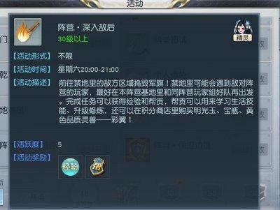 镇魔曲冲级14.jpg