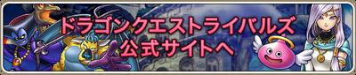 《勇者斗恶龙宿敌》联动活动8.png