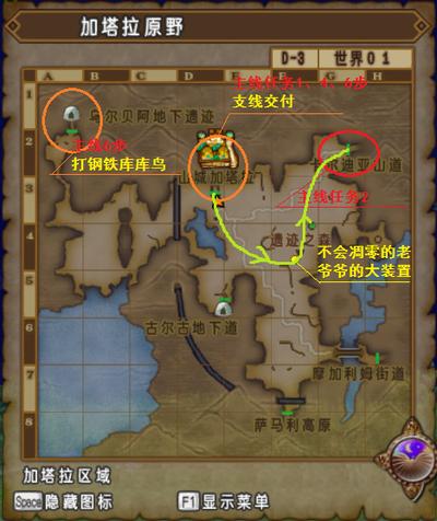 加塔拉原野第二步地图.png