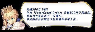 500万DL突破纪念活动2.png