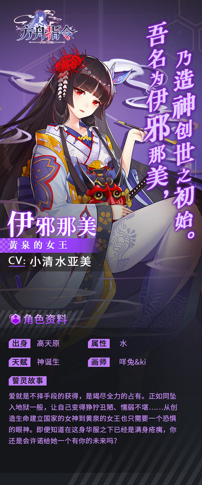 Poster-伊邪那美.png