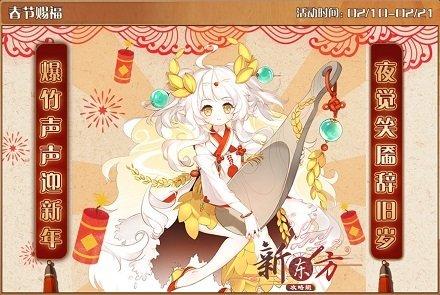 春节赐福.jpg