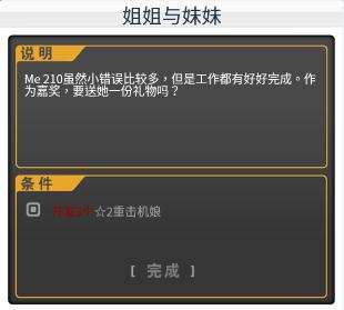 Me210 好感任务1.png