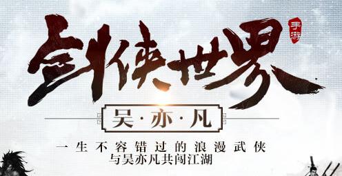 剑侠世界-公告.png