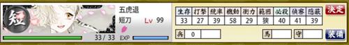 Dd五虎退02.png