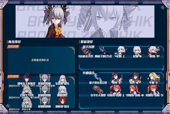 【崩坏3】2.1版本全角色图鉴-图文版(附全角色排行榜)-34.jpg