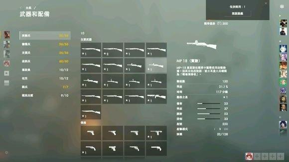 战地武器指南2.jpg