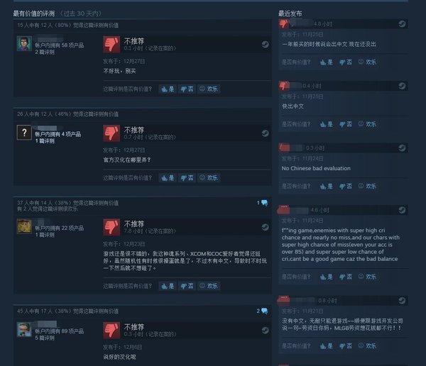 暗黑地牢无中文被刷差评.jpg