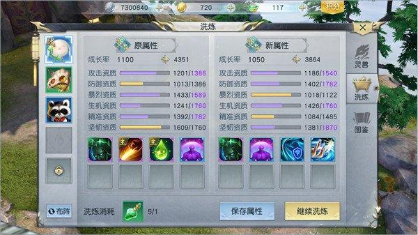 又能萌又能打 《镇魔曲》手游灵兽宝鉴5.jpg