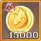 金币x15000.png