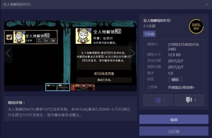 全人物解锁MOD11.jpg