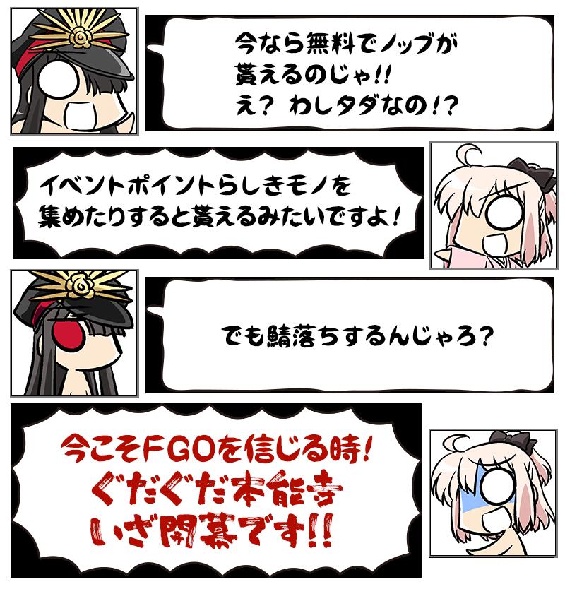 本能寺活动3.PNG