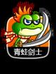 青蛙剑士.png
