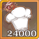 厨力x24000.png
