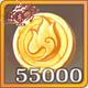 金币x55000.png