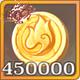 金币x450000.png