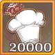 厨力x20000.png