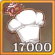 厨力x17000.png