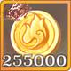 金币x255000.png