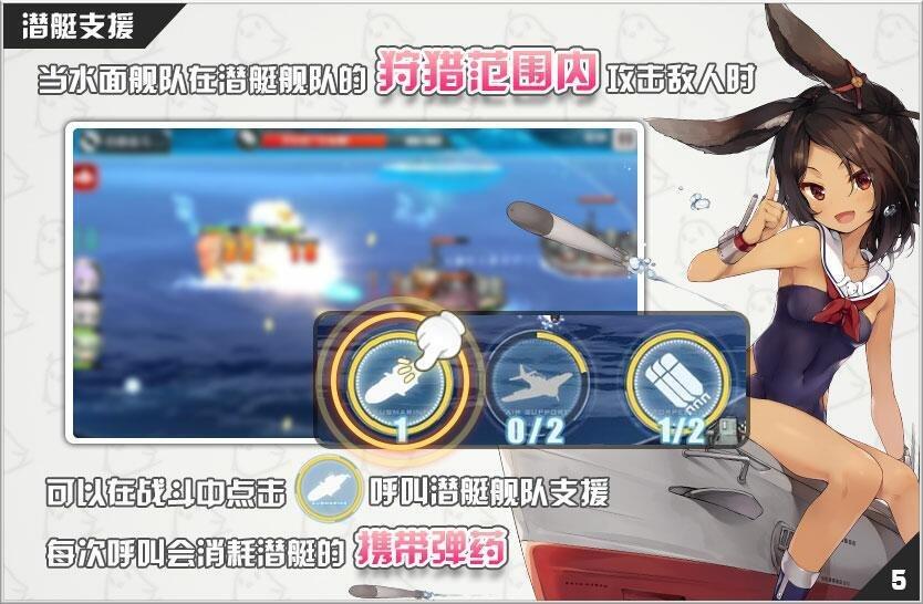 潜艇支援.jpg