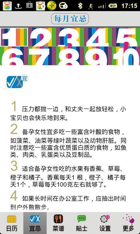 汉竹孕产提醒日历(PAD版本)截图2