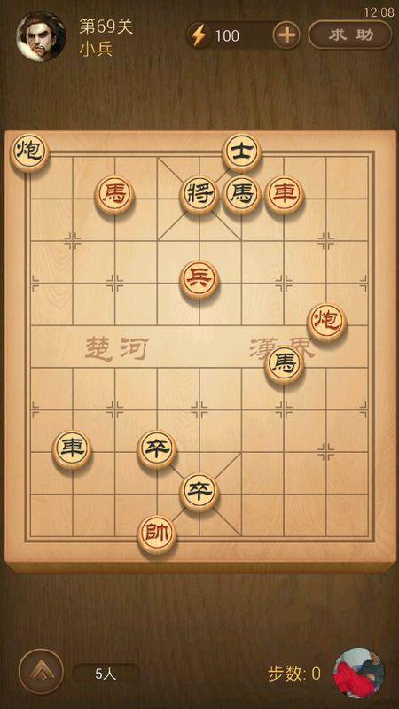 天天象棋楚汉争霸第69关怎么过带图解法