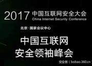 【ISC 回顾】中国互联网安全领袖峰会