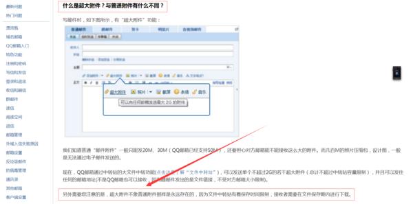 qq邮箱发件箱里的过期超大附件如何下载 原件