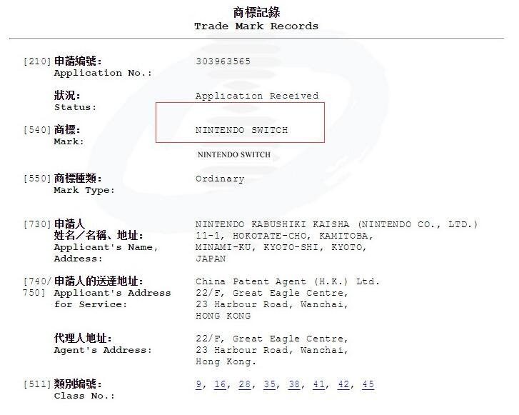 任天堂被曝在香港注册Nintendo Switch商标