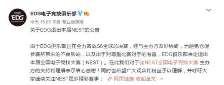 LOL EDG战队退出NEST比赛 将全力备战S6总决赛