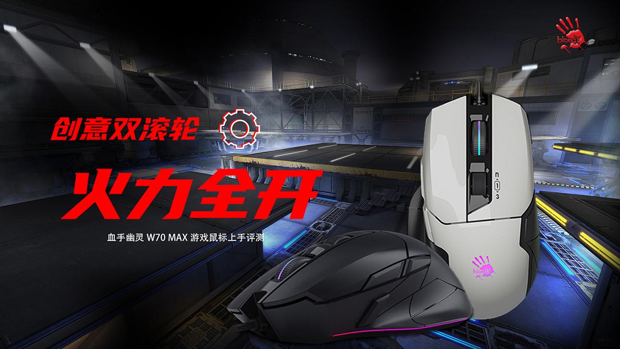 双滚轮火力输出——血手幽灵W70 Max游戏鼠标