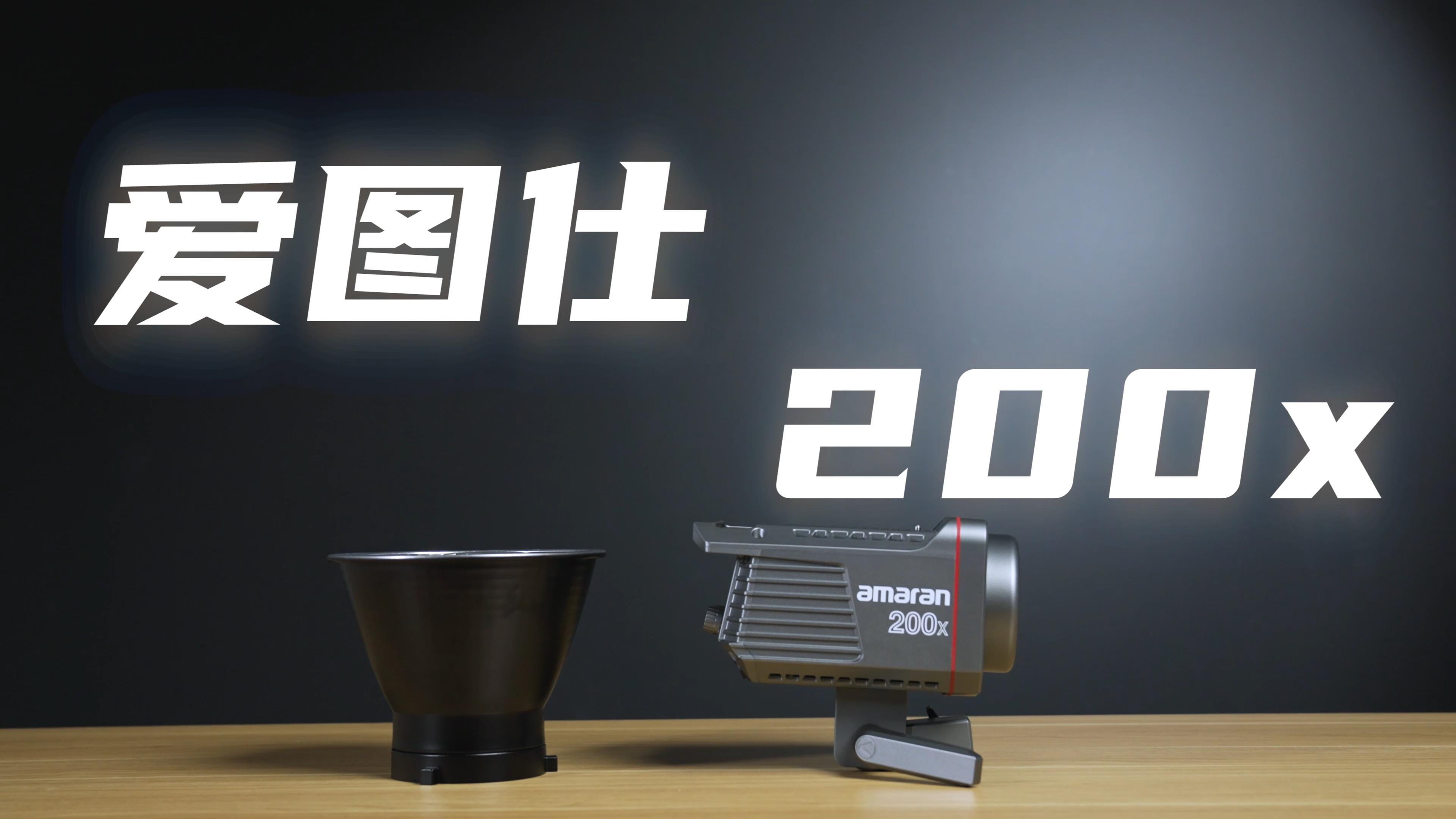 Amaran 200x LED影视灯:小工作室性价比之选
