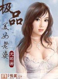 极品美女老婆 360小说